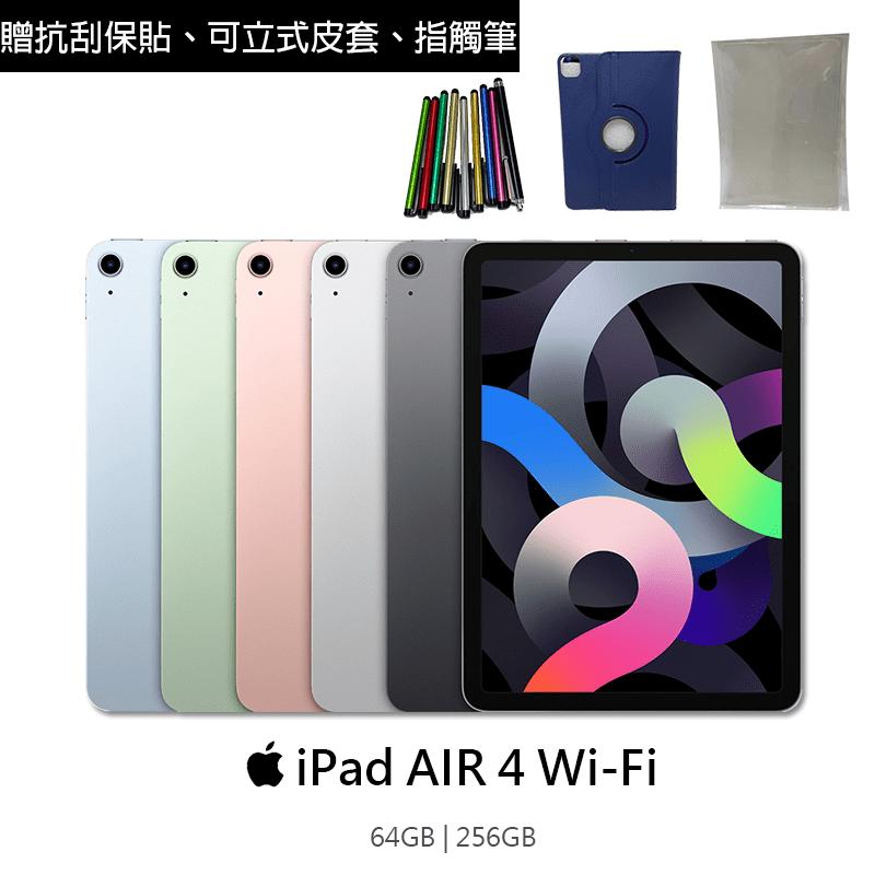 Apple iPad Air4 Wi-Fi版 64G/256G (豪華贈品組)