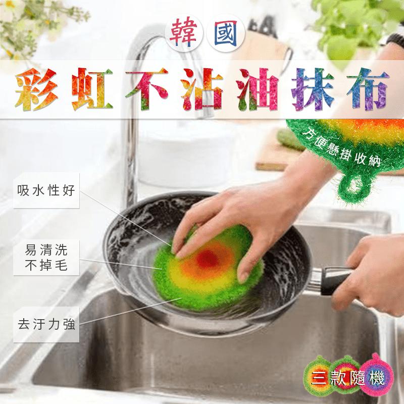 韓國彩虹不沾油抹布 不傷器物 不傷手 廚房油垢污漬(三色隨機出貨)
