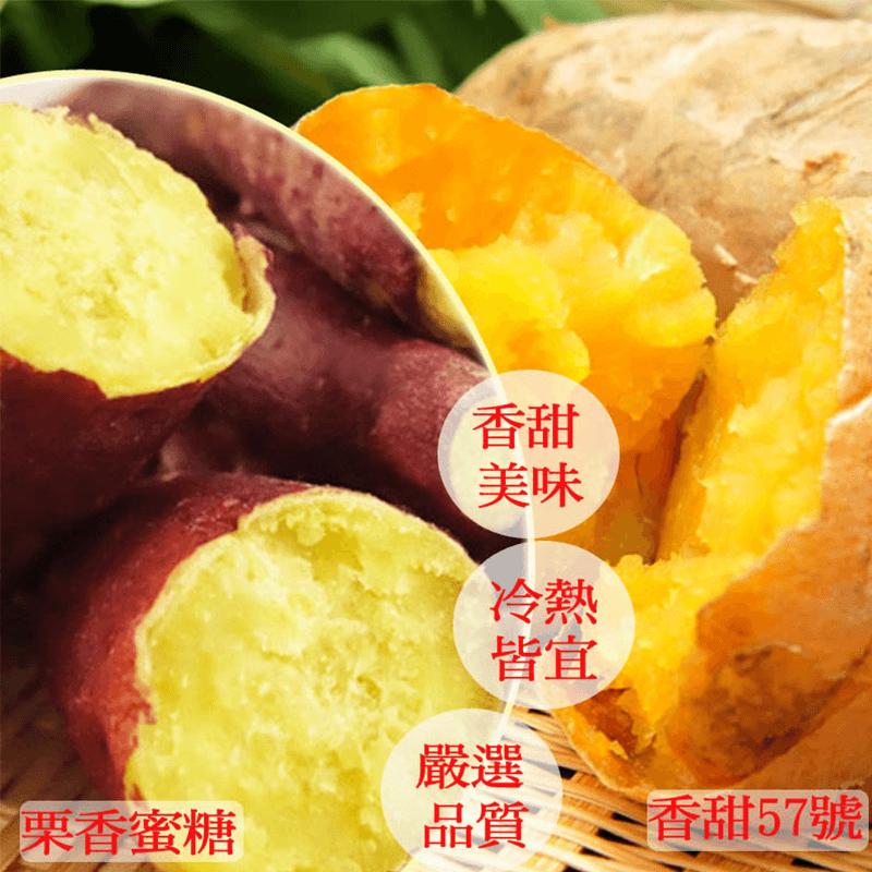 好神熱銷台農57冰烤栗香地瓜(6 包)