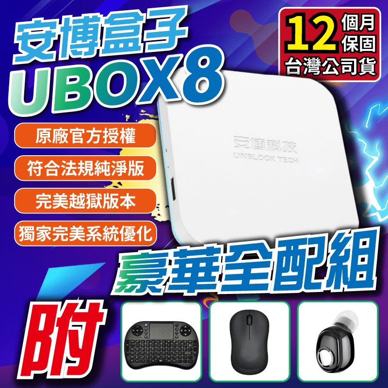 UBOX8安博盒子豪華套餐X8 PRO MAX