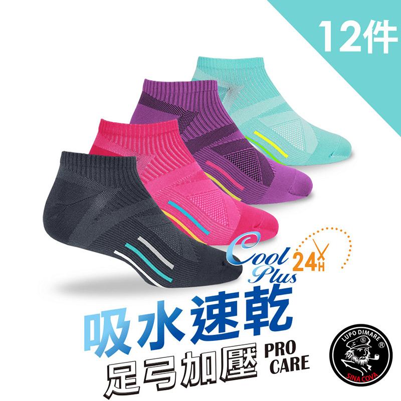 【老船長】超速乾吸排輕量足弓機能襪