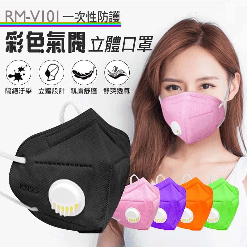 現貨 RM-V101 一次性防護彩色氣閥立體口罩 50入/包 /袋裝/非醫療