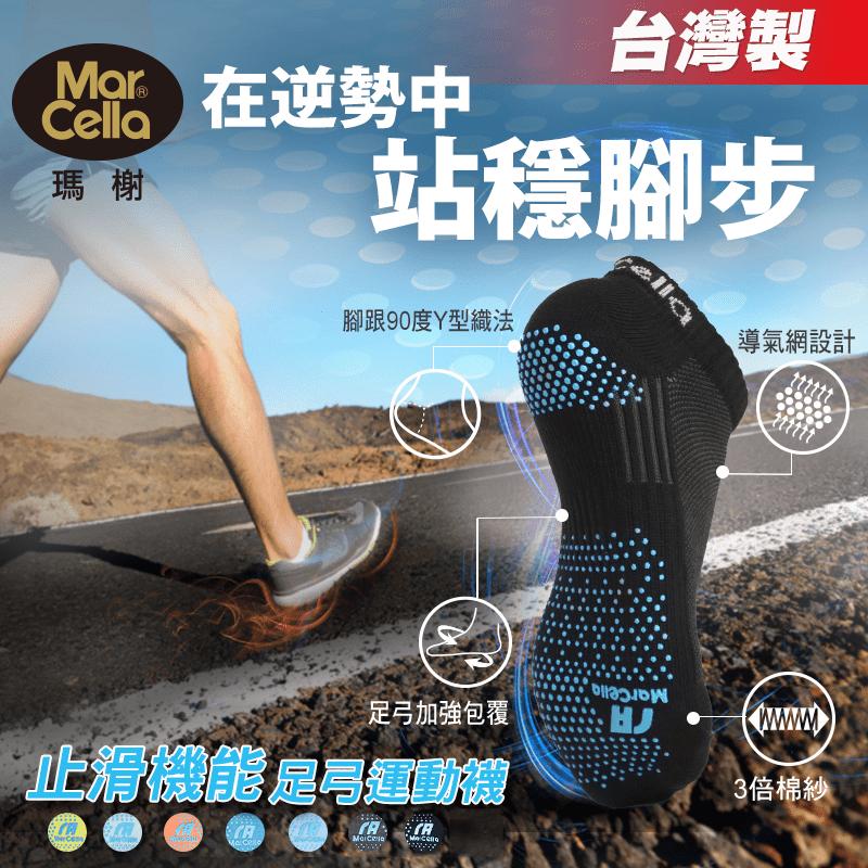 瑪榭機能足弓加強止滑運動襪