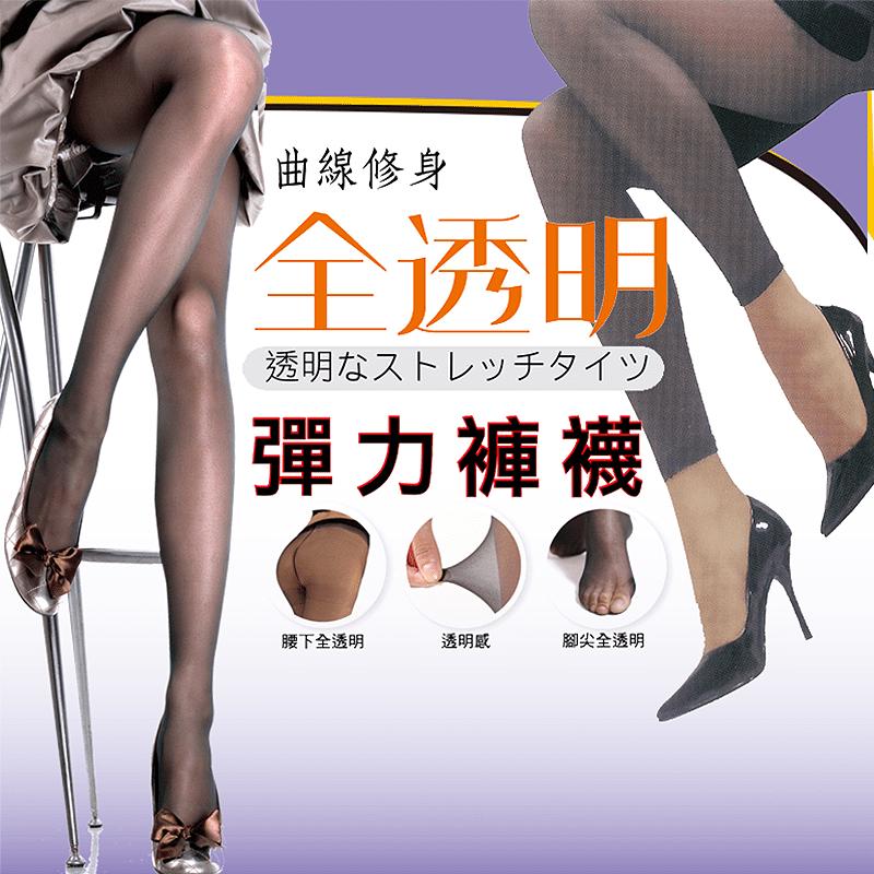 【夏莉娜MIT】MIT全透明防勾彈性全腿褲襪/九分