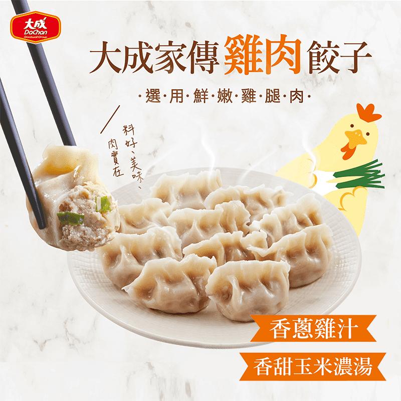 【大成】家傳雞肉水餃任選組(香蔥雞汁/香甜玉米濃湯/30顆/包)