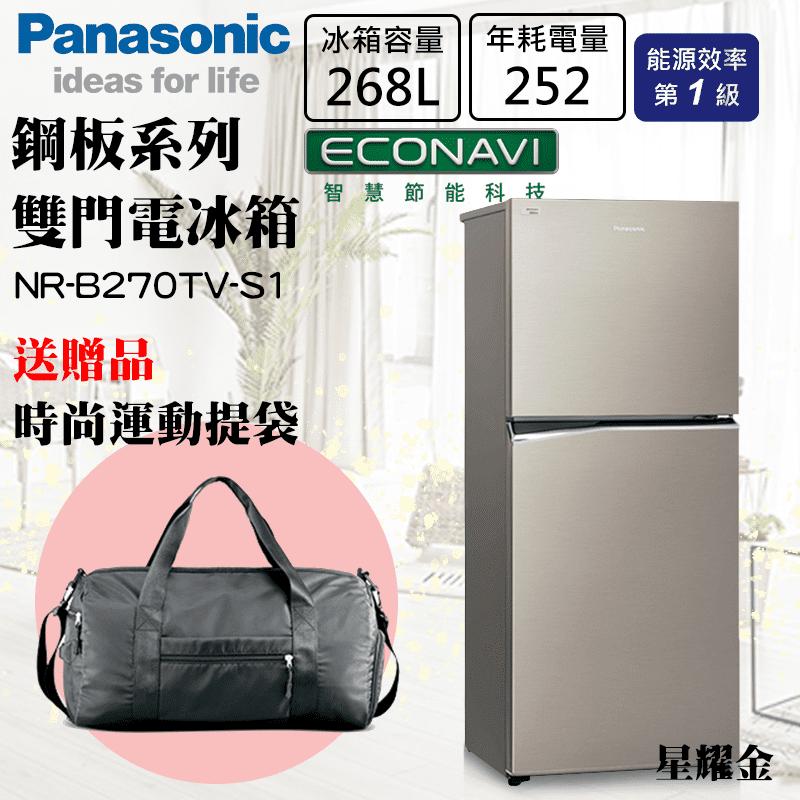 【Panasonic國際牌】NR-B270TV-S1 268L變頻雙門電冰箱