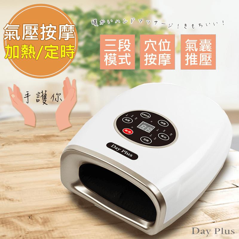 充插二用氣壓式溫熱手部按摩器 HF-G1537(護手養生舒壓)