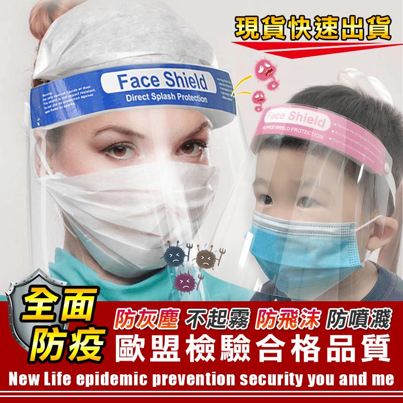 全面防疫防噴濺面罩 防護面罩 頭戴式透明防護面罩 透明面罩