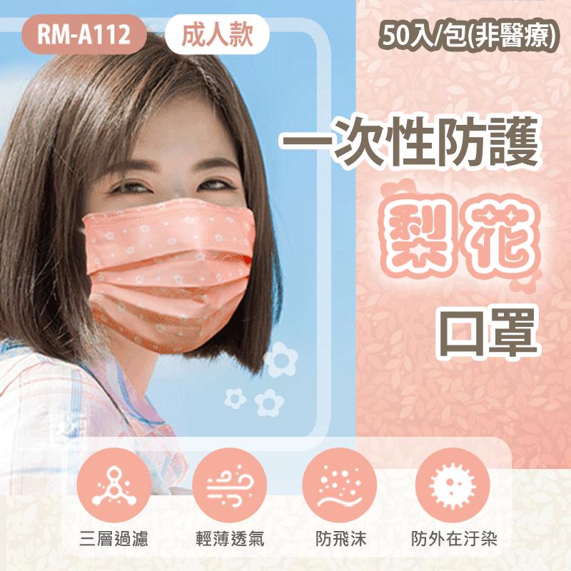 現貨 RM-A112 一次性防護梨花口罩 /50入/包/袋裝/非醫療