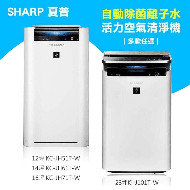 【SHARP 夏普】日本原裝23坪AIoT智慧遠端控制空氣清淨機KI-J101T