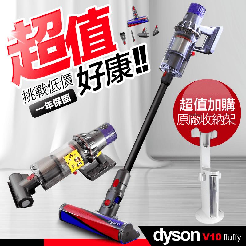 Dyson 戴森 Cyclone V10 SV12 fluffy 無線手持吸塵器