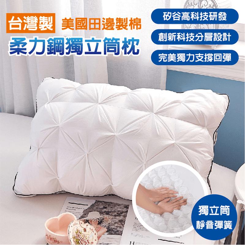 台灣製羽絲絨獨立筒枕