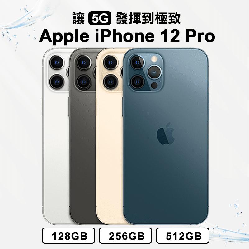 APPLE iPhone 12 Pro 6.1吋智慧型手機128GB 256G
