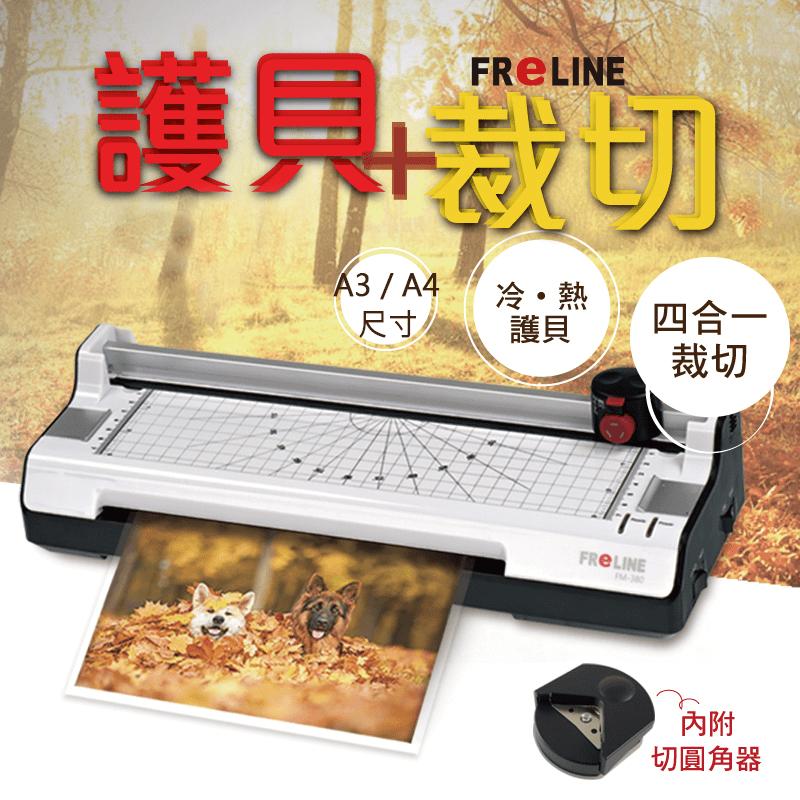 【FReLINE】A3六合一裁切護貝機(FM-380/FM-6800)