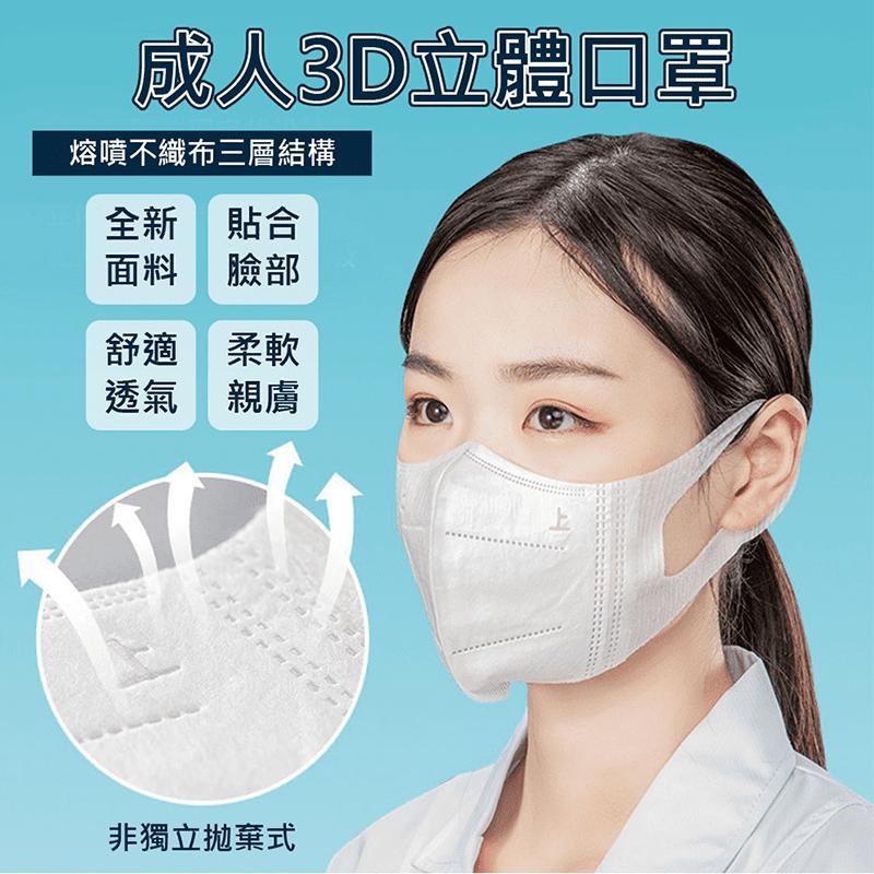 成人3D立體口罩