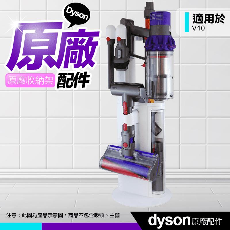 Dyson 戴森 V10 DOK 100%全新 原廠收納架 置物架 充電架