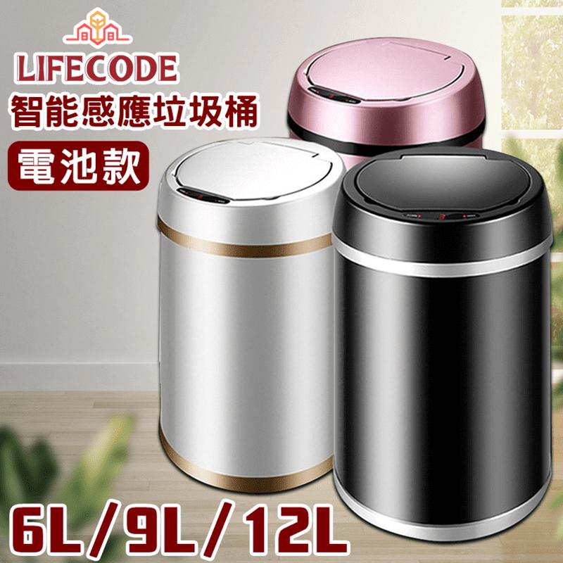 LIFECODE 炫彩智能感應不鏽鋼垃圾桶-3色可選