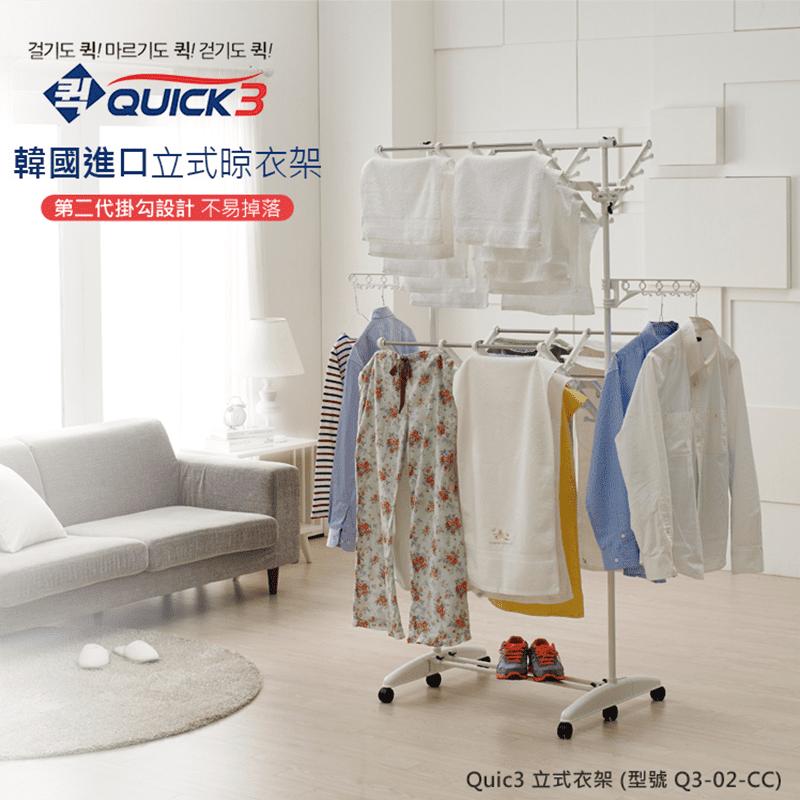 Quick3第二代多功能立式晾衣架Q3-02-CC