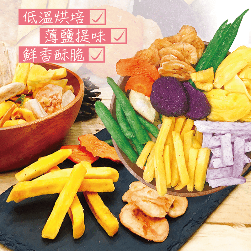 《味覺生機》綜合蔬果脆片