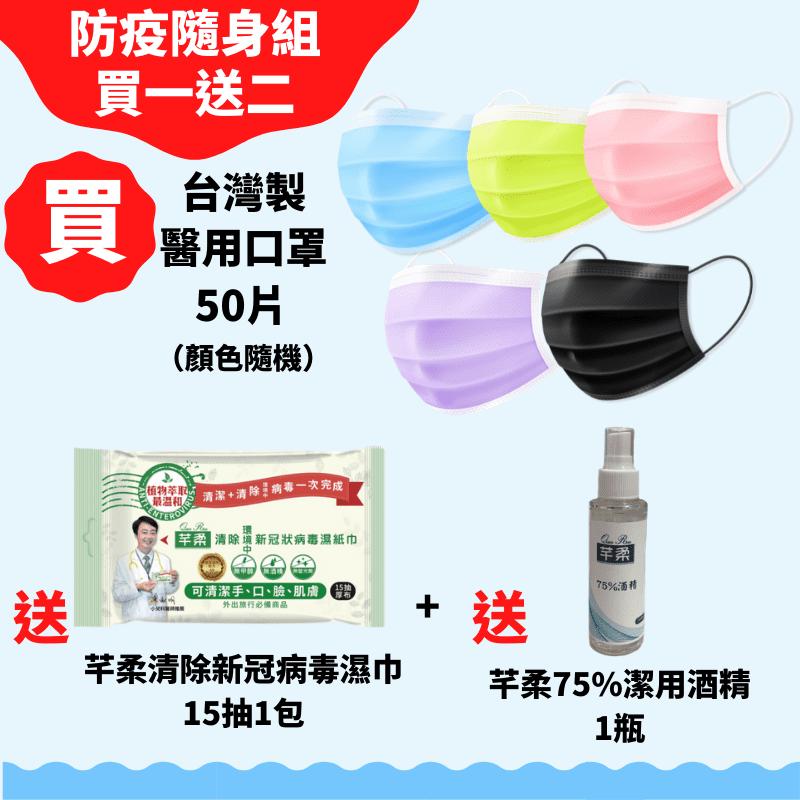 星安防疫口罩濕巾隨身組 (口罩50片/盒+濕紙巾1包+酒精100ml)