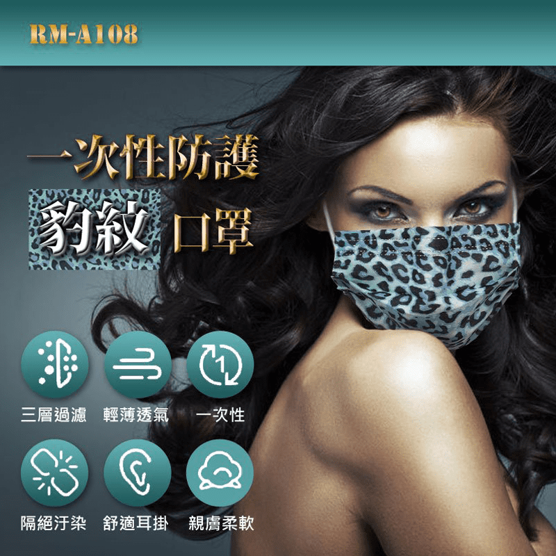 一次性防護豹紋口罩 /50入/包 /非醫療