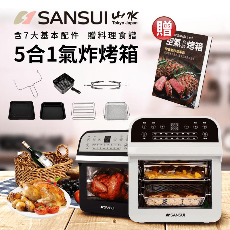 SANSUI山水 12L旋風智能空氣烤箱(白/黑) SAF-553W 標配版 贈
