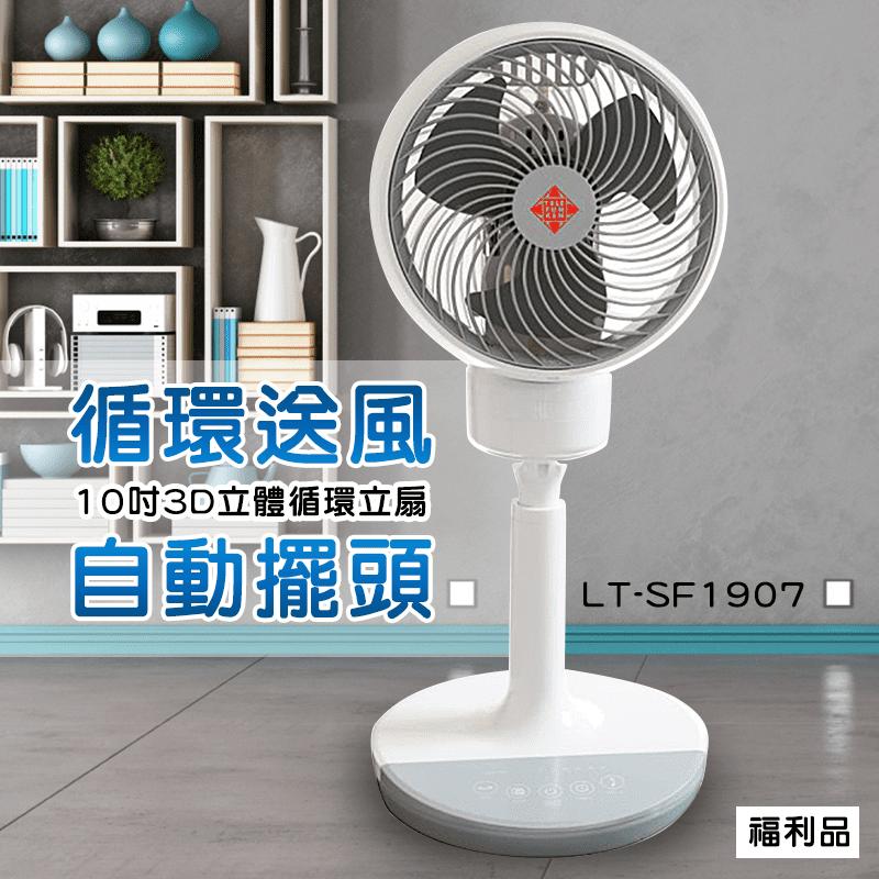 德律風根 10吋3D立體循環立電風扇LT-SF1907