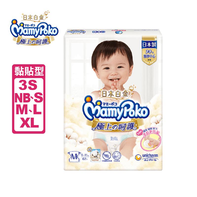 【Mamy Poko 滿意寶寶】 日本白金 極上呵護 紙尿褲 / 尿布