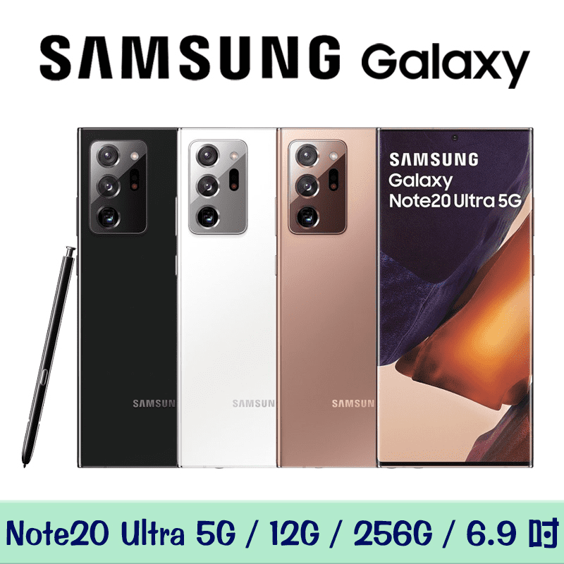 Samsung Galaxy Note20 Ultra 5G 6.9吋 12G/
