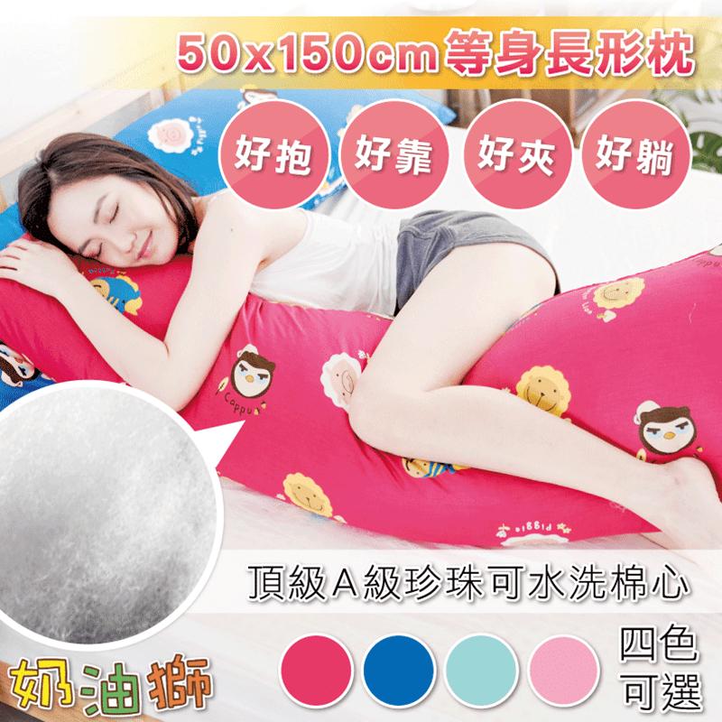 【奶油獅】同樂會純棉-台灣製造-讓你抱抱等身夾腿長形枕-雙人枕