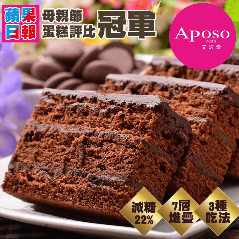 【艾波索】巧克力黑金磚