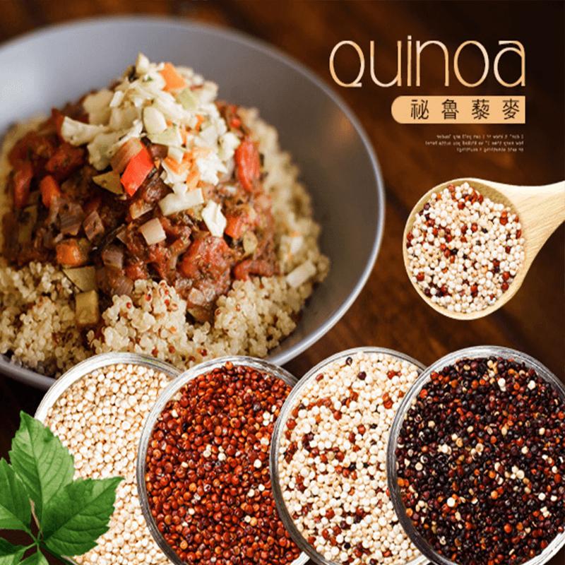 繽紛藜麥QUINOA 200G(藜麥、紅藜麥、黑藜麥、養生)