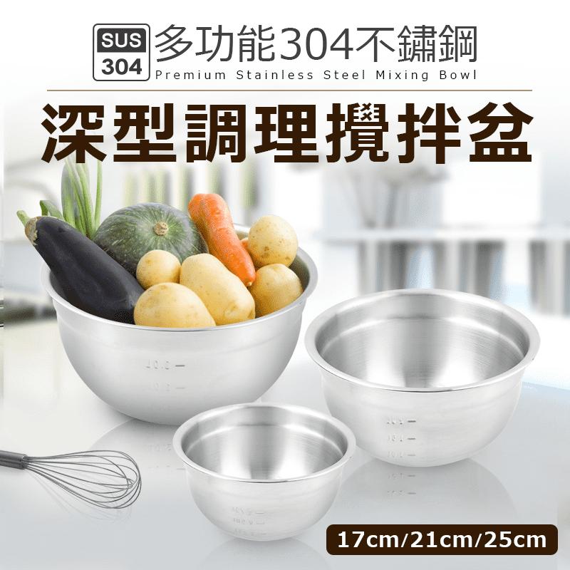 304不鏽鋼3入深型調理盆(17+21+25cm)