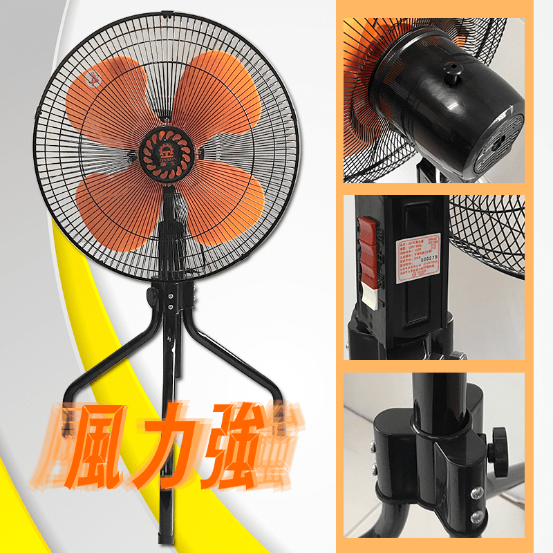 晶工18吋大馬達工業電風扇LV-186