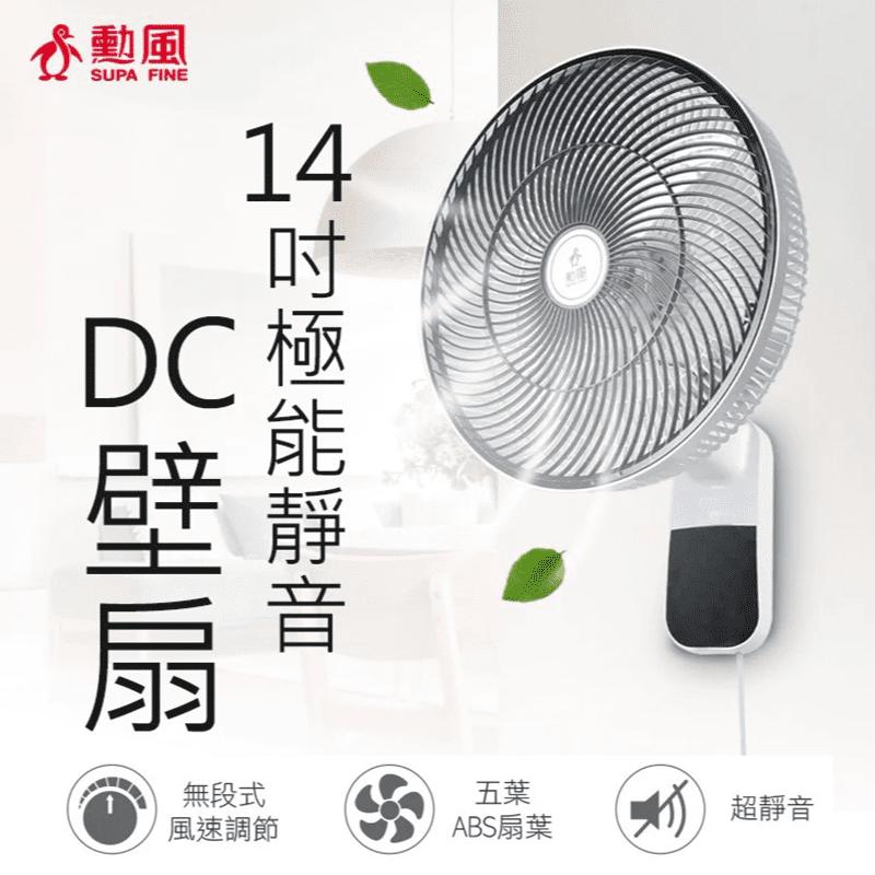 【勳風】14吋極能靜音DC壁掛扇(HF-B36U)