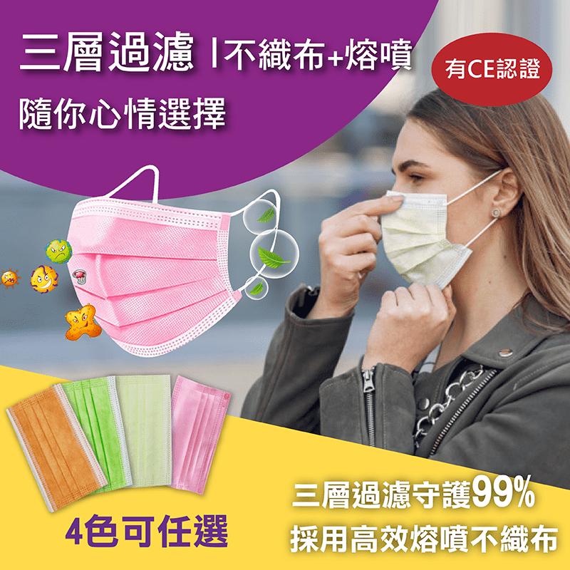 拋棄式熔噴布彩色口罩(50 入)