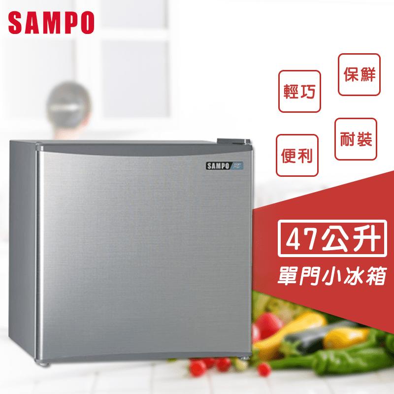【SAMPO 聲寶】47公升二級能效單門冰箱(SR-B05)