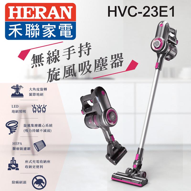 【HERAN 禾聯】無線手持旋風吸塵器(HVC-23E1)