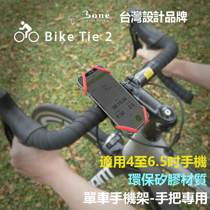 【Bone】Bike Tie Pro 2 單車龍頭綁 第2代 黑(自行車手機支架
