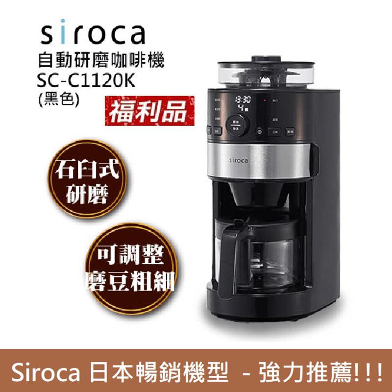 【Siroca】石臼式全自動研磨咖啡機/錐磨咖啡機SC-C1120K-SS(加贈