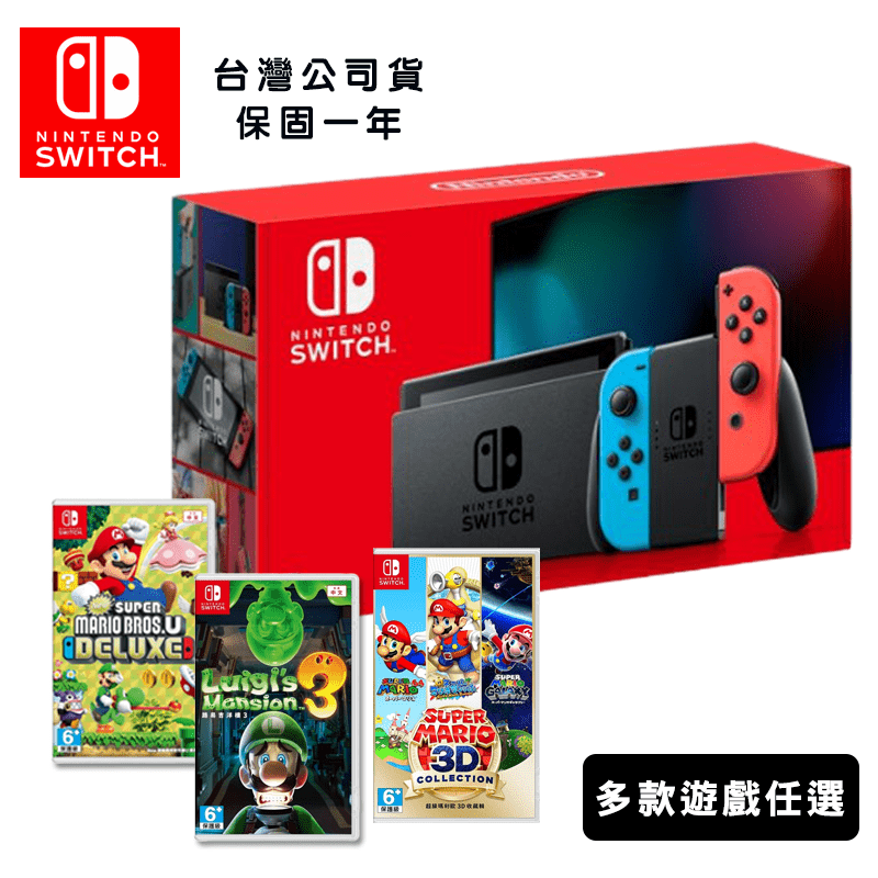 【Nintendo 任天堂】Switch電續加強藍紅主機+《遊戲任選X1》