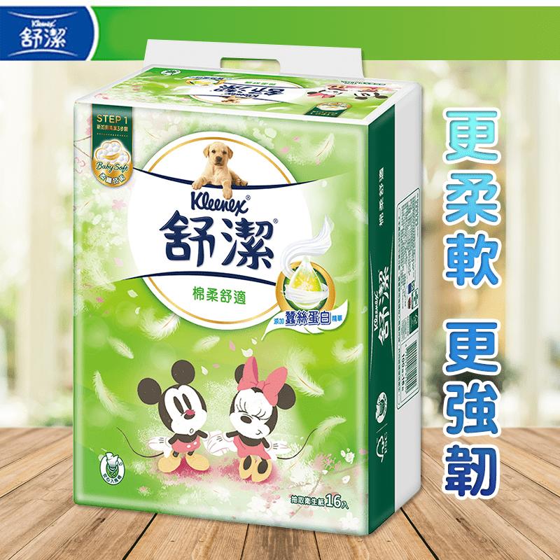 【Kleenex 舒潔】迪士尼棉柔舒適衛生紙 100抽X16包x4串/箱 (81