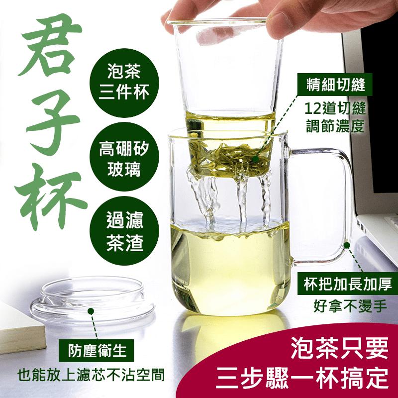 【RELEA 物生物】420ml君子耐熱玻璃三件式品茗泡茶杯(附濾芯)