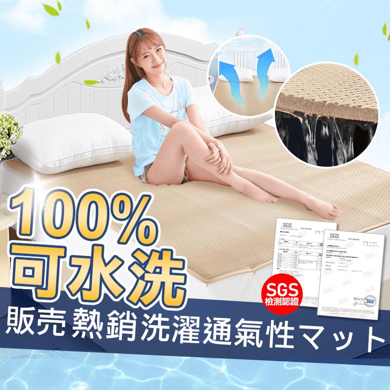 J-bedtime床寢時光日本6D透氣清爽水洗床墊
