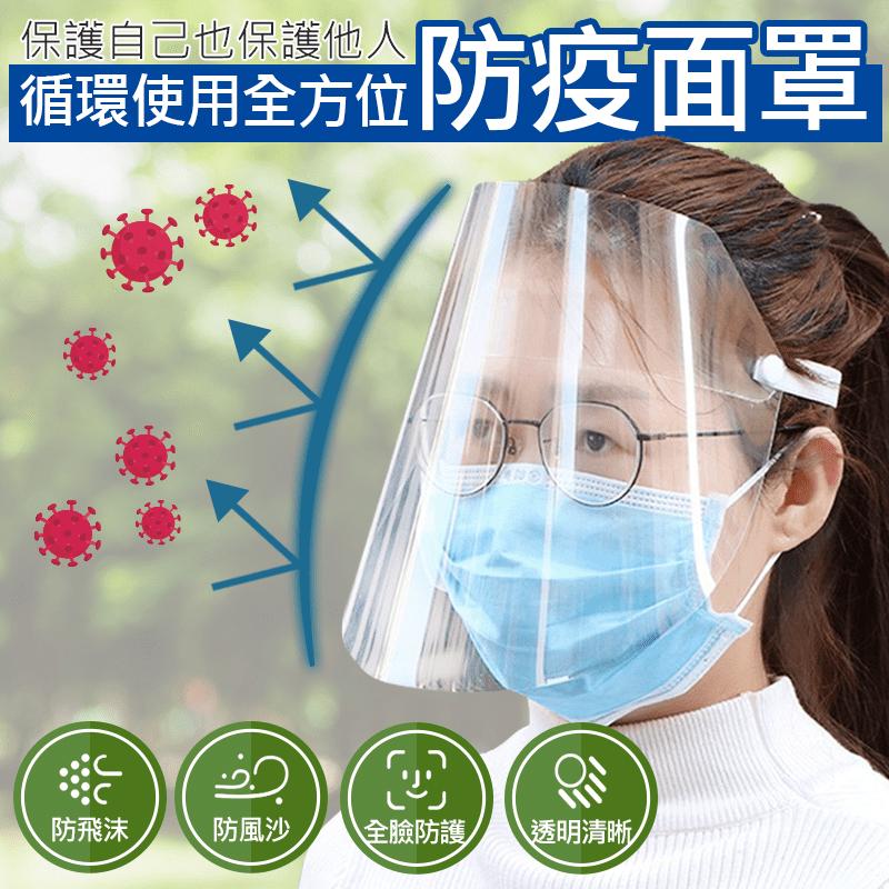 全方位全齡保護防疫防飛沫噴濺面罩 透明檔板 成人防護面罩兒童防護面罩
