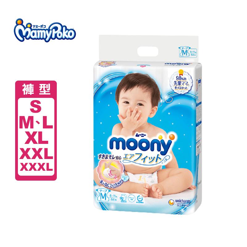日本滿意寶寶頂級紙尿褲