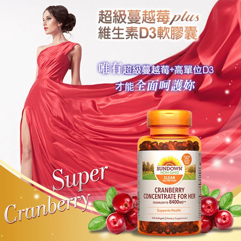 《Sundown》超級蔓越莓plus維生素D3軟膠囊(150粒/瓶)(900 粒)