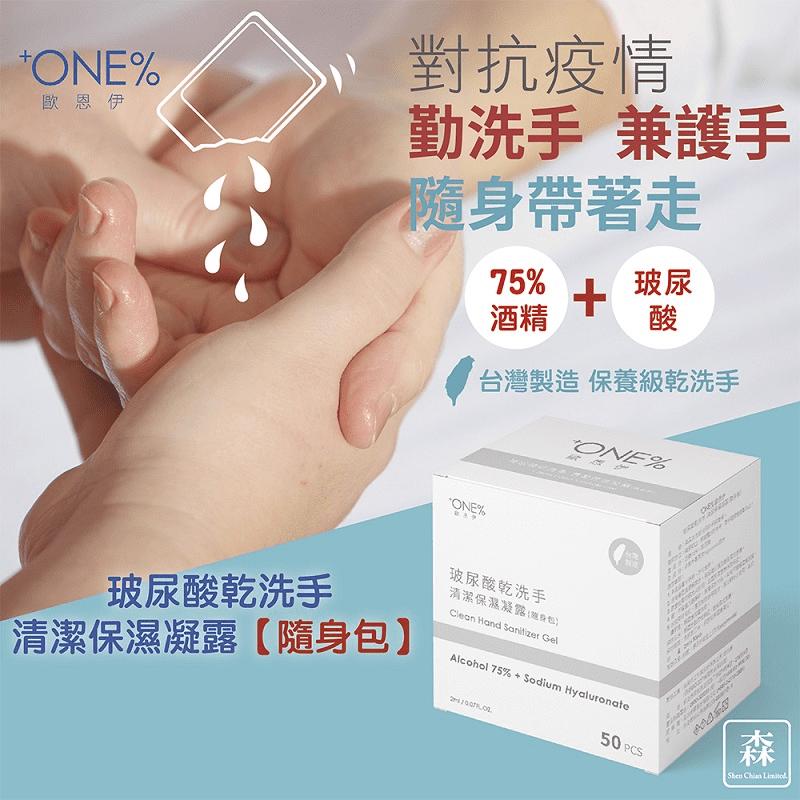 【歐恩伊】75%酒精+玻尿酸乾洗手清潔保濕凝露(隨身包50包)