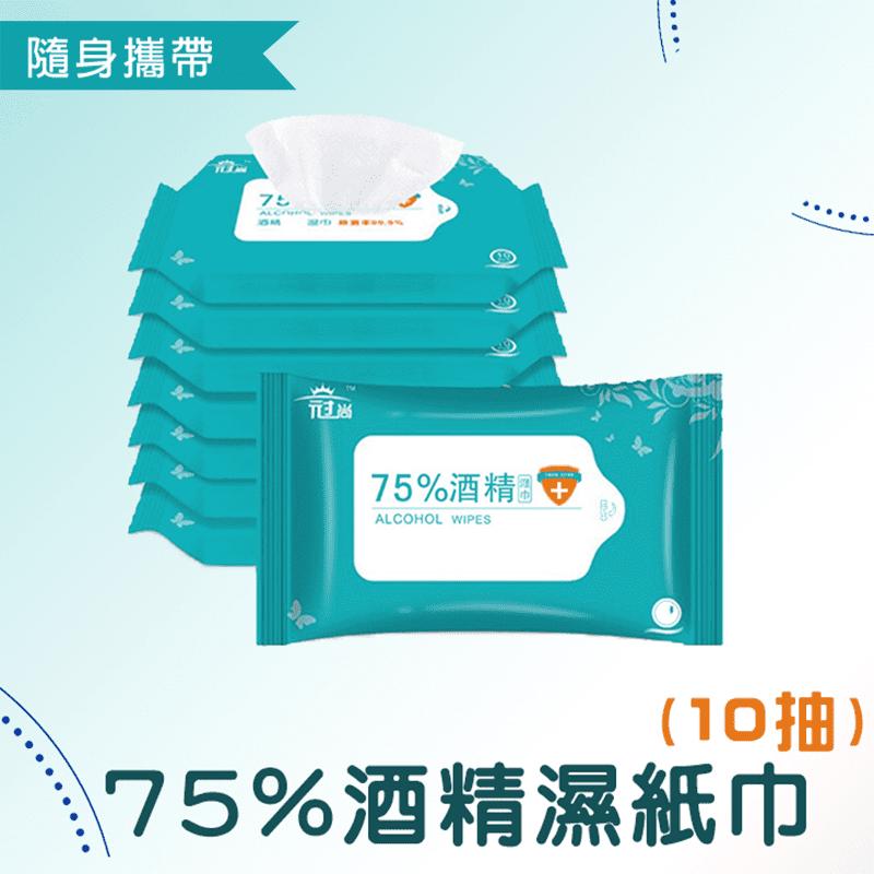 75%酒精濕紙巾隨身10抽(5 包)