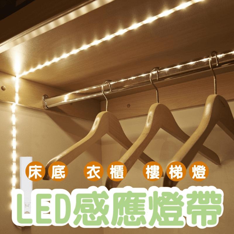 【GOODAY新品】LED感應燈帶 光控感應燈條(100公分、200公分)